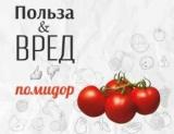 Польза и вред помидоров: что такое белок-лектин и почему он так вреден?