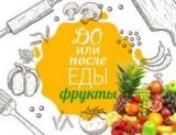 Можно съесть фрукты сразу после еды или когда лучше фрукты, без вреда для здоровья