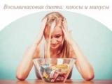 Мой дом диеты : плюсы и минусы диапазоне от голода